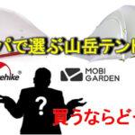 1万円台 コスパで選ぶ登山テント ネイチャーハイクvsモビガーデン