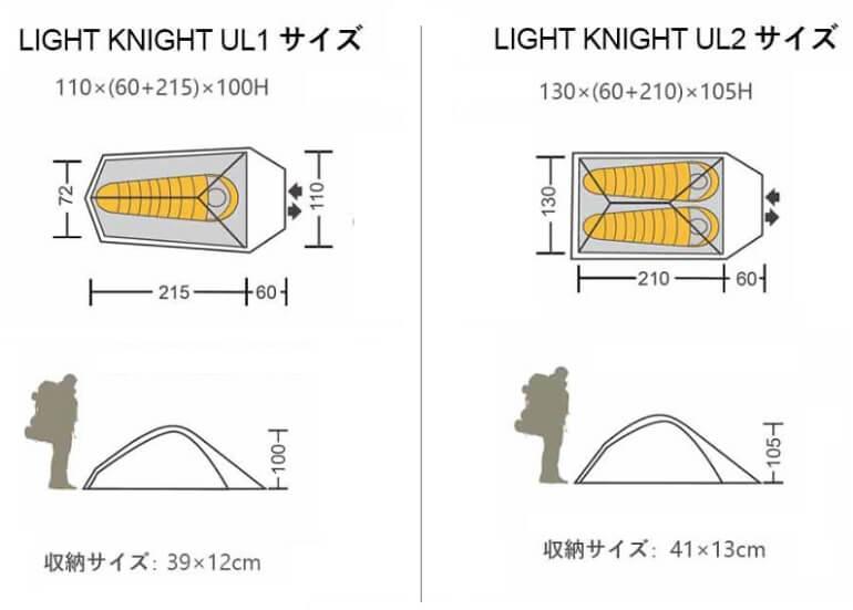 モビガーデン ライトナイト 1人用と2人用のサイズ比較