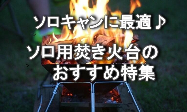 ソロキャンプに最適なソロ用焚き火台のおすすめ紹介