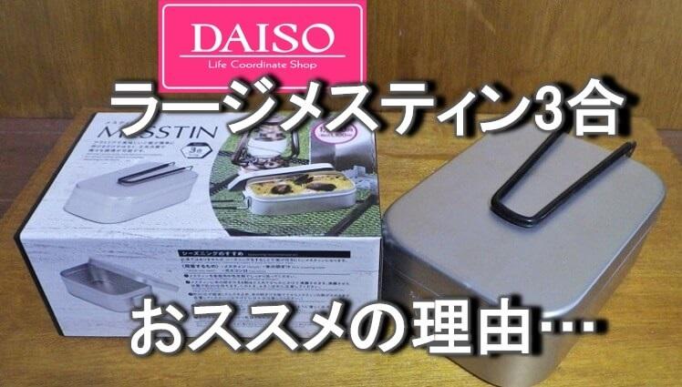 ダイソーのラージ メスティン 3合