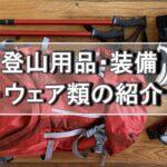 登山用品・装備・ウェアのおすすめレビュー&人気ランキング
