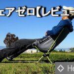 ヘリノックス チェアゼロ【レビュー】使用感は?登山でも使える?