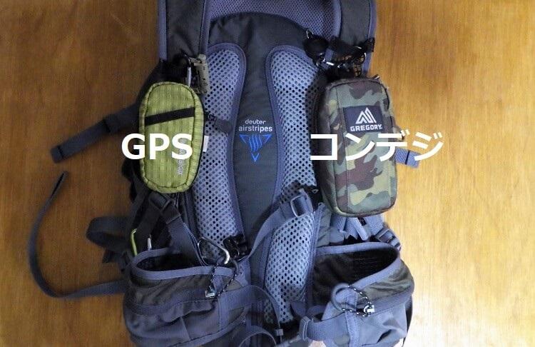 ショルダーハーネスの左側にカメラ、右側にはGPSを装着