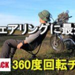 チェアリング椅子のおすすめ回転式チェアJOYVACK saburokuレビュー