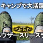 キャンプの靴におすすめ!KEENハウザースリースライド【レビュー】